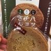 ご当地銘菓:京都八橋チョコサンド