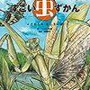 最近のお気に入りKADOKAWA絵本