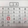 第91回🍃 カレンダーの読み方と活用