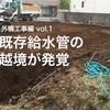 【外構工事編vol.1】外構着手前に既存給水管が越境している事が発覚
