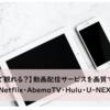 【4Kで観れる?】動画配信サービスを画質で比較!Netflix・AbemaTV・Hulu・U-NEXT