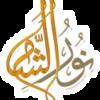 تردد قناة نور الشام