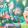 YOSAKOIソーラン祭り 2019 九州からの参加チーム $240