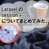 Laravel の session(セッション) についてまとめてみた。