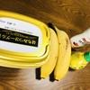 【健康デザート】バナナヨーグルトアイスの作り方