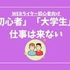 「大学生」「初心者」肩書きはNG。WEBライターのプロフィール作成