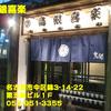 鳥銀喜楽~2013年1月のグルメその5~