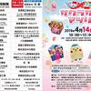 4月中頃開催予定の長泉&裾野交流事業 サクラサクマツリは中止