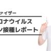 新型コロナウイルスワクチン接種レポート【1回目・ファイザー】