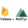 Nuxt.js + Firebaseに入門してみた