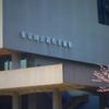 ミニチュア風写真🌸美術館の春祭り『桜咲く国立近代美術館』