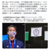 台湾 金メダル獲得 だが台湾国旗掲揚なし このままでいいのか 2021.7.28