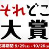 【SALE】Amazon fire stick 20%オフまたやってるよー!10/30まで!