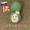 モスクワ観光!(クレムリン編)