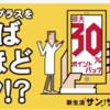 【2月25日限定】新生活サン!サン!キャンペーンで修行僧御用達BOSEQuietComfort35が実質40%引き。