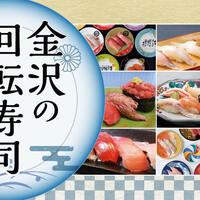金沢の回転寿司店おすすめ7選!地元民が通う人気店から観光で行きたい有名店までご紹介!