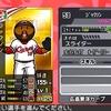 【ファミスタクライマックス】 虹 金 ジャクソン 選手データ 最終能力 広島東洋カープ
