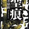 筒井康隆の『聖痕』と『劇場版テレクラキャノンボール2013』について