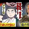 【都市伝説】ディズニーの闇を漫画にしてみた@アシタノワダイ