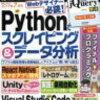 日経ソフトウェア 2019年7月号感想