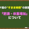 """【肥満・体重増加】~""""すきま時間""""の獣医学~"""