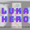 子供の語学学習に役立つLuka heroをシンガポールから個人輸入しました。