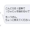 """職場の先輩・後輩がiDeCoを始めるというので、相談に乗ってみた話 〜私は投資マニアより""""池上彰""""になりたい〜"""