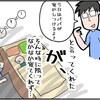 【育児まんが】山椒成長レポート【53】パパがやりがちなこと