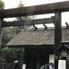 伊勢神宮参拝と横山展望台をオプション(←自分で勝手にね)で付けた「志摩観光ホテル」を味わう旅
