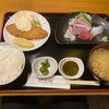 福岡天神、居酒屋「朝次郎」天神ビル店で刺身とか入った定食ランチおじさん