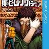 あらすじ・ネタバレ「僕のヒーローアカデミア」14巻発売しました!