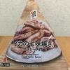 リニューアルして量も値段もUP!セブンイレブン『イカの七味焼き マヨネーズ付』を食べてみた!