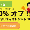 【iHerb】プライベートブランド10%オフの大セール【6/1(金)AM2:00まで】【プロモコードのセール】