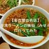 【名古屋の名店】 台湾ラーメンの味仙(みせん)に行ってみた