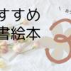 【おうち英語】おすすめ洋書絵本3選 ✽