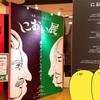 静岡パルコで開催中の「におい展」に行ってきました。