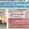 台風で停電長期化の東電と千葉県・各市は、政府が求めていた倒木撤去の協定を結んでいたのか
