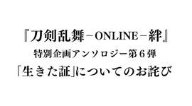 『刀剣乱舞-ONLINE-絆』特別企画アンソロジー第六弾『生きた証』についてのお詫び