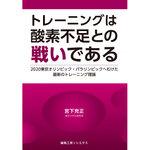 トレーニングは酸素不足との戦いである――2020東京オリンピック・パラリンピックへむけた最新のトレーニング理論【紙の書籍】