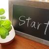 【地方再生中小企業助成金】について!会社設立に活用できる助成金