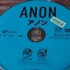 『 ANON アノン 』 -近未来SFの凡作-