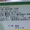9月23日は松任谷由実のアリーナツアーへ