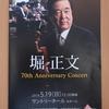 「堀正文 70th Anniversary Concert」