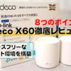 【8つのポイント】TP-Link Deco X60徹底レビュー ストレスフリーなネット環境を構築