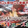 機材も食材も準備不要!京都のおすすめ手ぶらバーベキュースポット13選