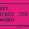 【NU'EST】(勝手に)ベストNU'EST大賞2019を開催します