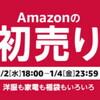 Amazonの初売りセールが1月2日 18:00より開催!福袋もあるよ!1/4まで!!