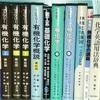 【大学編入】東工大受験におすすめしたい参考書