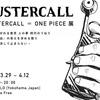ワンピースのアート展覧会が開催決定!横浜のアソビルにて期間限定で開催される!