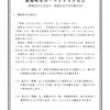 斑鳩町町制70周年記念事業「ゼロ・ウェイストフェスティバル」出展報告並びに来場御礼